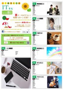 ITさんイメージ(印刷用)