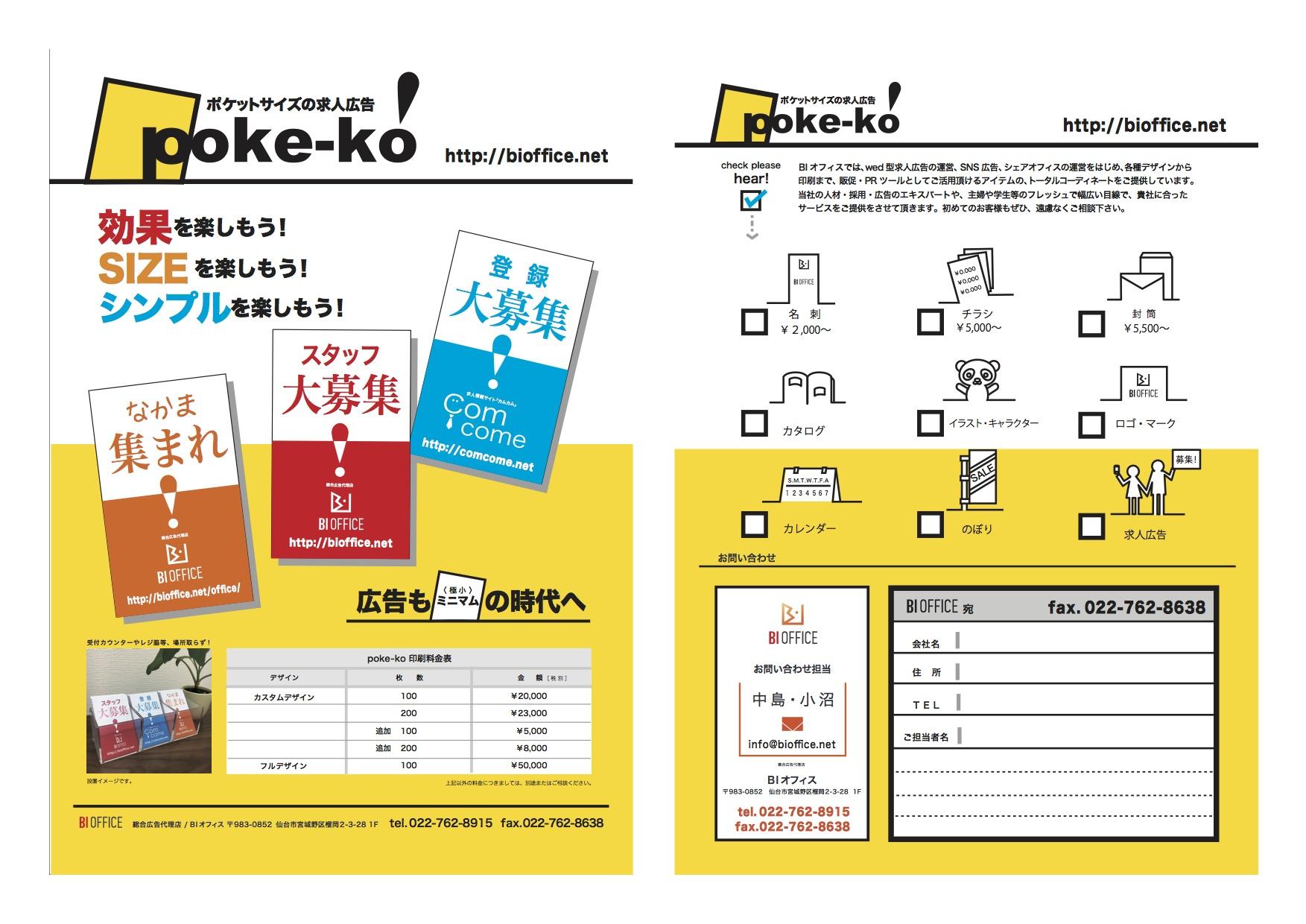 po-keko 両面 (jpeg)