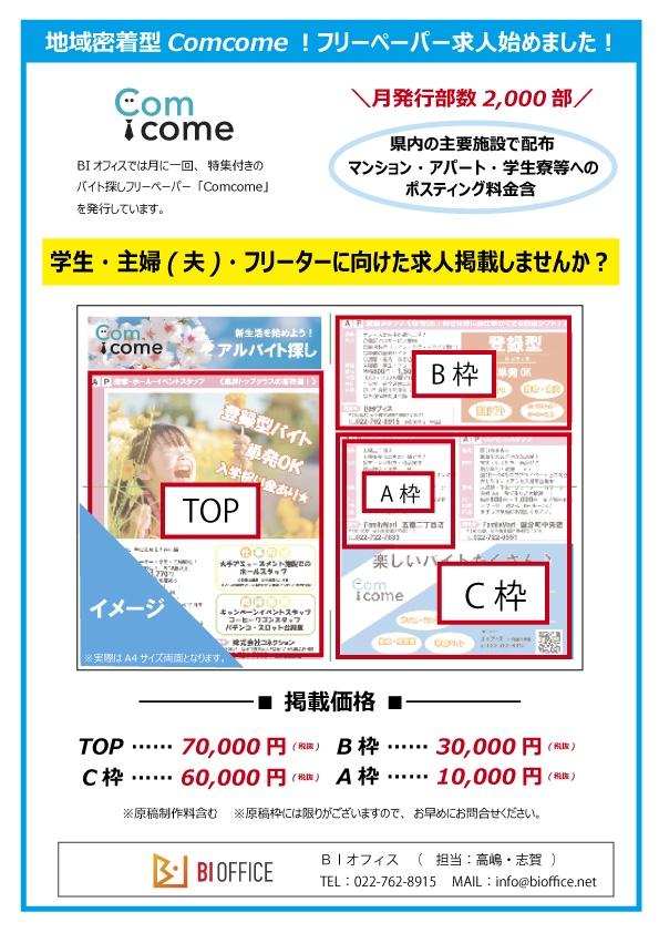thumb_紙カム掲載案内【通常】_1024